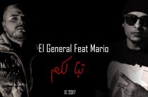 Accueil el general ft mario audio officiel 2017 youtube thumbnail
