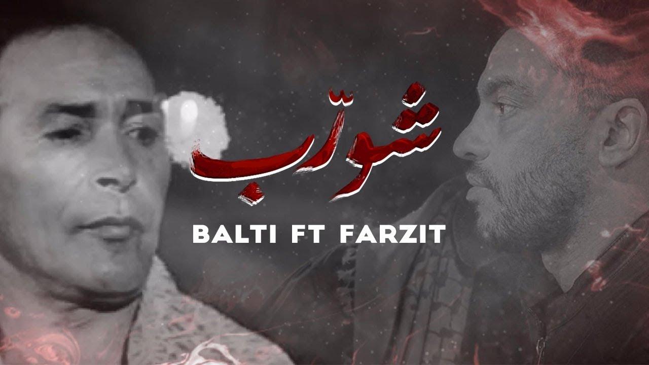 BALTI YA GRATUIT TÉLÉCHARGER GALBI MP3