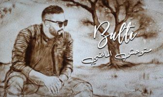 BALTI RAP TUNISIEN MP3